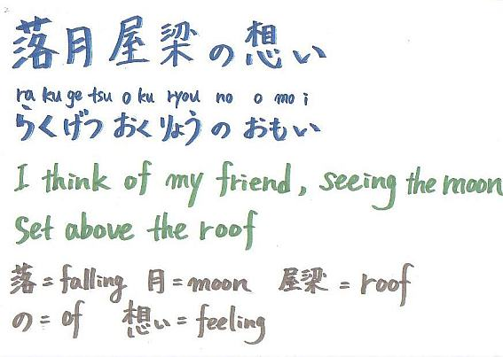 Japanese Sayings